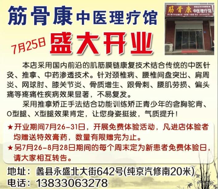 蠡县筋骨康中医理疗馆