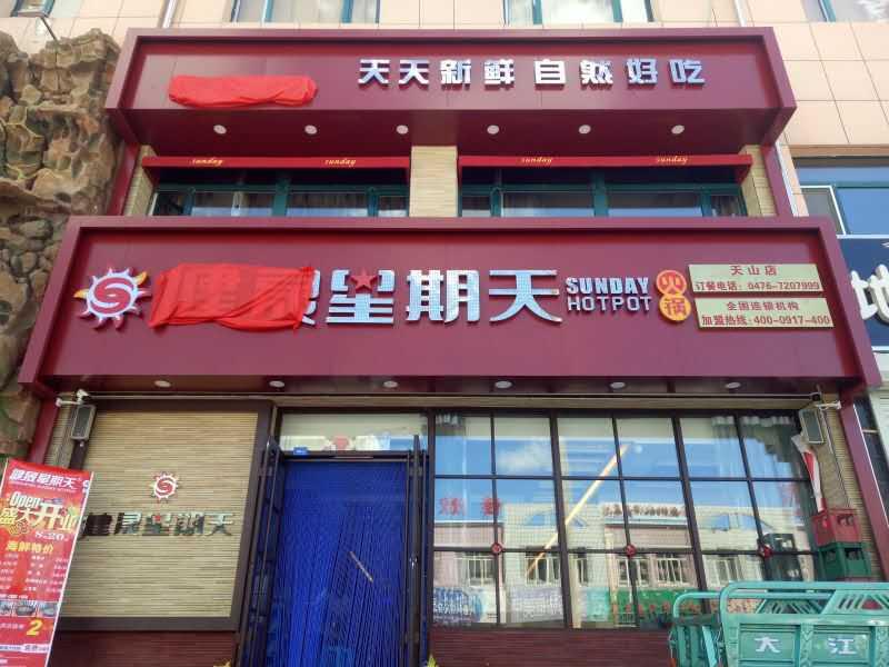 2009年吉林省榆树市星期天火锅分店开业