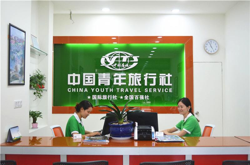 四川省中国青年旅行社(彭山门市)黄页画册_彭