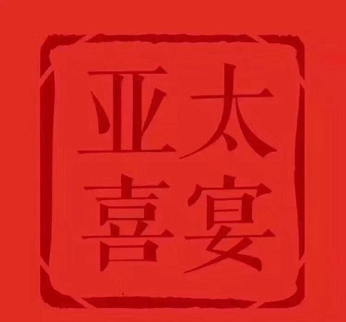 郎溪农家大院・亚太喜宴楼