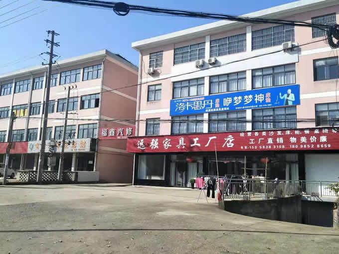 郎溪远强家具工厂店