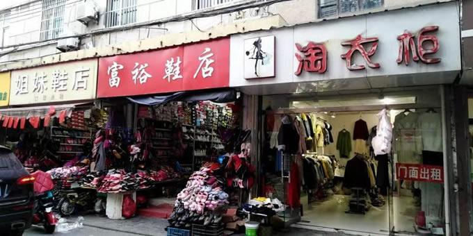 郎溪富裕鞋店