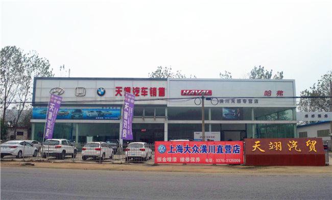 潢川天翊汽车销售服务有限公司